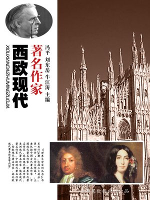 cover image of 西欧现代著名作家