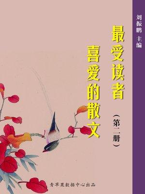 cover image of 最受读者喜爱的散文(2册)