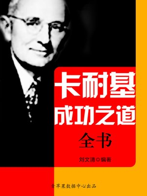 cover image of 卡耐基成功之道全书
