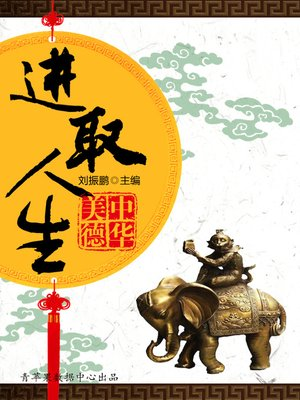 cover image of 进取人生