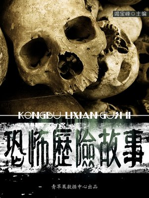 cover image of 恐怖历险故事