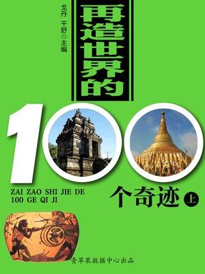 cover image of 再造世界的100个奇迹(上)