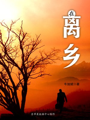 cover image of 在离乡