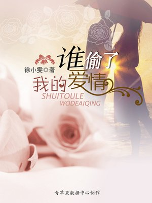 cover image of 谁偷了我的爱情