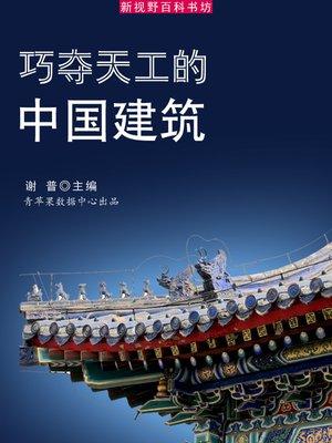 cover image of 巧夺天工的中国建筑