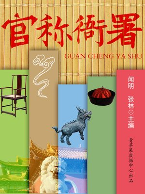 cover image of 官称衙署