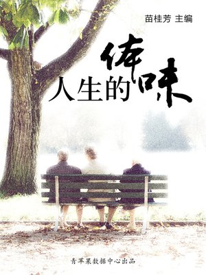 cover image of 人生的体味