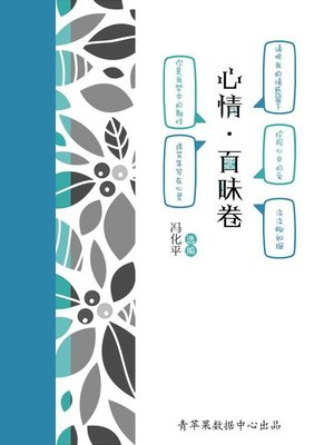 cover image of 心情·百味卷
