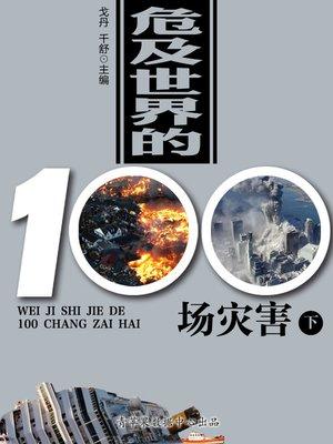 cover image of 危及世界的100场灾害(下)