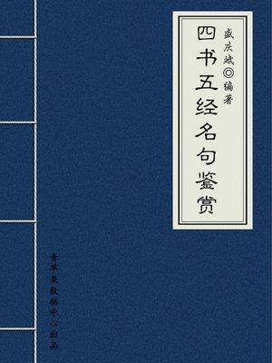 cover image of 四书五经名句鉴赏