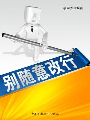 cover image of 别随意改行