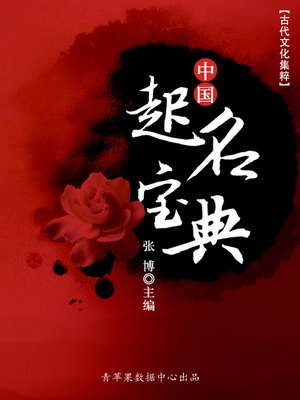 cover image of 中国起名宝典