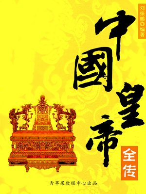 cover image of 中国皇帝全传