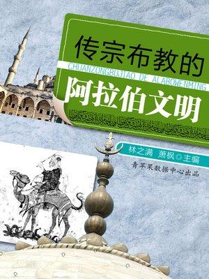 cover image of 传宗布教的的阿拉伯文明