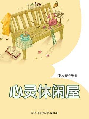 cover image of 心灵休闲屋