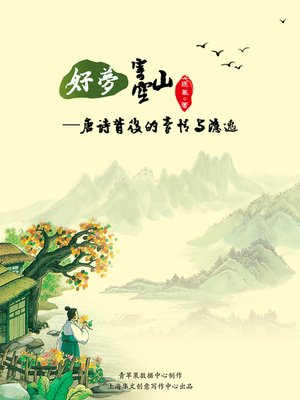 cover image of 好梦寄空山
