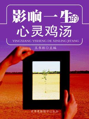 cover image of 影响一生的心灵鸡汤