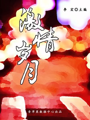 cover image of 激情岁月