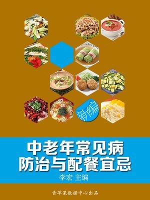 cover image of 新编中老年常见病防治与配餐宜忌