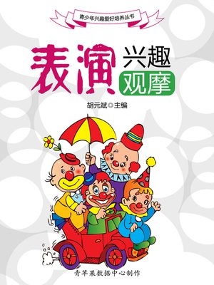 cover image of 表演兴趣观摩
