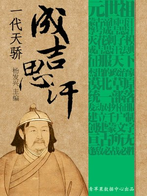 cover image of 一代天娇成吉思汗