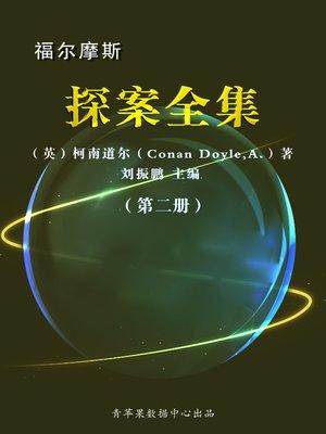 cover image of 福尔摩斯探案全集(2册)