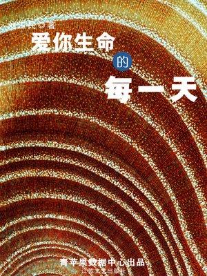 cover image of 爱你生命的每一天