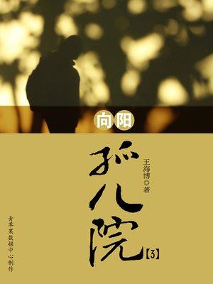 cover image of 向阳孤儿院3