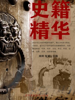 cover image of 史籍精华
