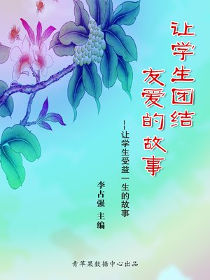 cover image of 让学生团结友爱的故事