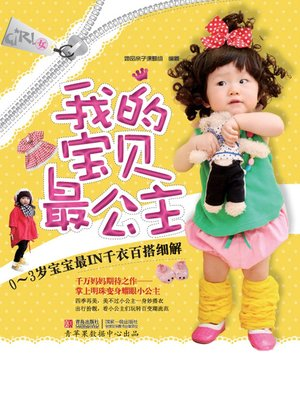 cover image of 我的宝贝最公主
