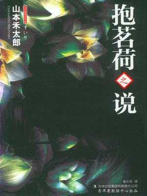 cover image of 抱茗荷之说
