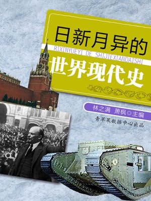 cover image of 日新月异的世界现代史