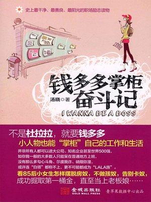 cover image of 钱多多掌柜奋斗记