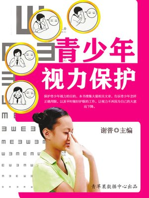 cover image of 青少年视力保护