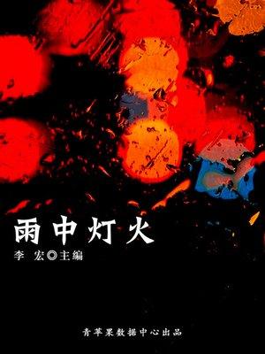 cover image of 雨中灯火