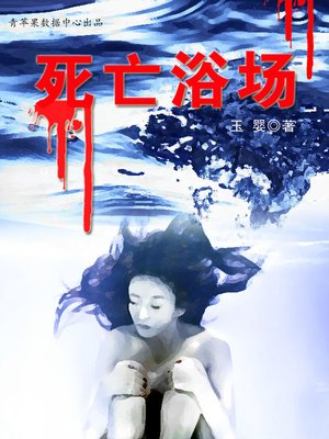 cover image of 死亡浴场