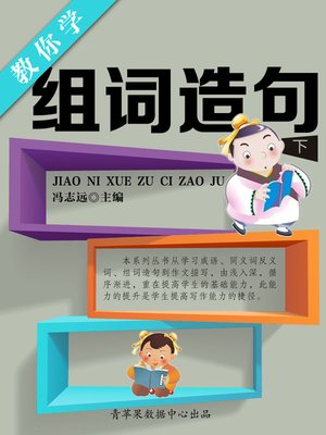 cover image of 教你学组词造句(下)