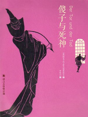 cover image of 傻子与死神