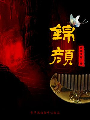 cover image of 锦颜