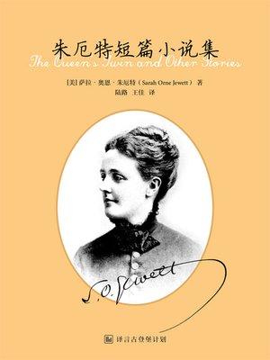 cover image of 朱厄特短篇小说集