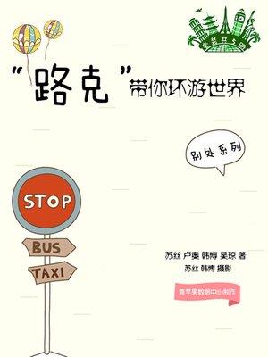 "cover image of ""路克""带你环游世界(套装共5册)"