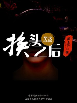 cover image of 换头之后