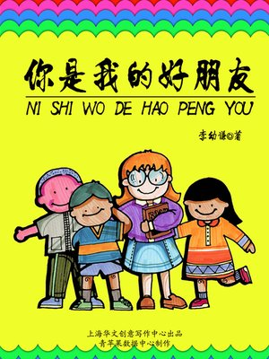 cover image of 你是我的好朋友