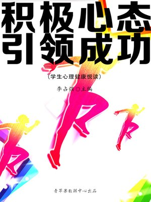 cover image of 积极心态引领成功