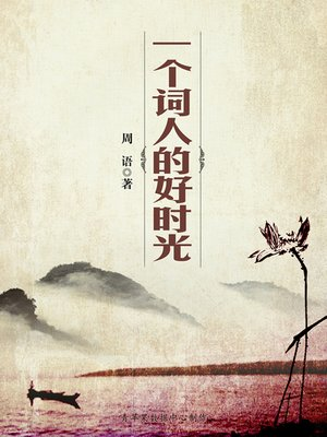 cover image of 一个词人的好时光