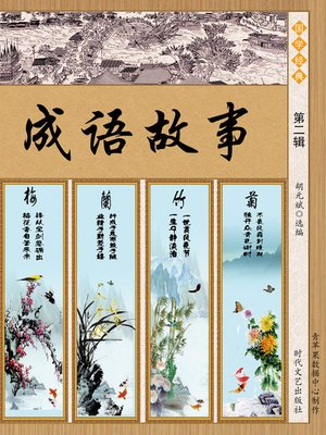 cover image of 成语故事·第二辑