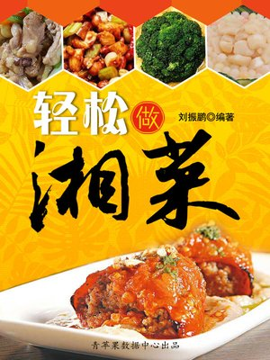 cover image of 轻松做湘菜