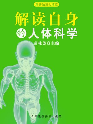 cover image of 解读自身的人体科学