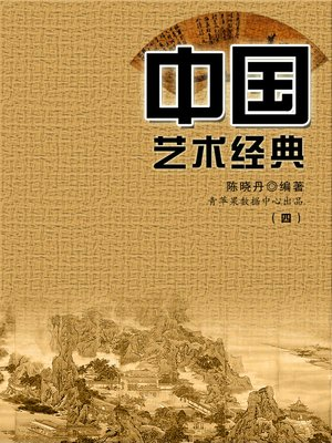 cover image of 中国艺术经典4